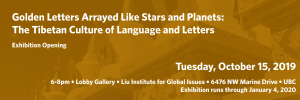 Exhibition Opening and Reception: Golden Letters Arrayed Like Stars and Planets